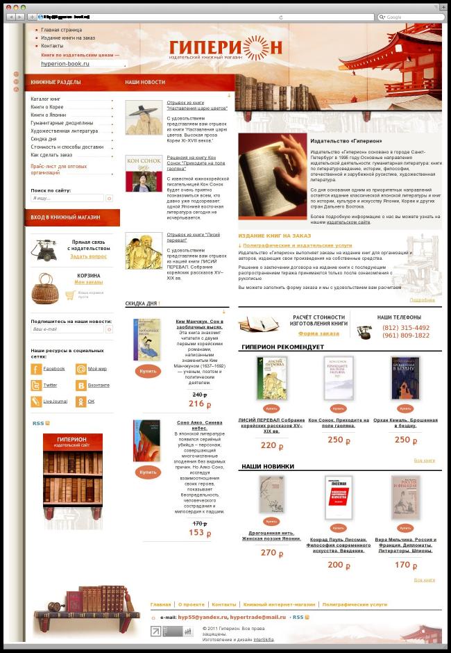 Разработка сайта для издательства